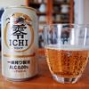 ノンアルコールビール「キリン 零ICHI」飲んでみました