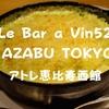【駅近ランチ】成城石井の名前が!「Le Bar a Vin 52(ル バー ラヴァン サンカンドゥ) AZABU TOKYO アトレ恵比寿西館店」