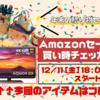 【年末の贈り物セール】シャープ AQUOS 45V型 4T-C45BN1|Amazonセール買い時チェッカー【予告編】