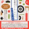 【5.74倍】京都市認定通訳ガイド 第5期募集に書類で不合格