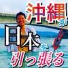 #96 沖縄が日本を引っ張る時代が来る(株)カヌチャベイリゾート 嘉陽 宗一郎さん