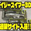 【イマカツ】リアルカラーのスイムベイト「レイジースイマー3DR」通販サイト入荷!