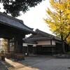 名古屋で紅葉狩りジョギング!庭園を巡って25km走ってきた