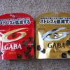 【グリコ】ギャバ(GABA)のビター味とミルク味はどちらが美味いのか?【比較レビュー】