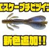 【ノリーズ】エビやゴリなどの小さなベイトフィッシュにマッチザベイト「エスケープチビツイン」に新色追加!