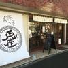 新高円寺 ウサギパン「兎座LEPUS」