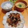 2020/09/08 今日の夕食