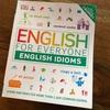 ESLというか、英語の勉強がんばるぞー!!
