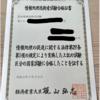【基本情報技術者】CBT受験で(ギリギリ)合格!