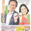 読売ファミリー4月23・30日合併号インタビューは道上洋三さん、吉田詩織さんです