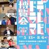 「尾野真千子が語るテレビドラマ『カーネーション』を中心に」-1