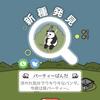 【アプリ】ライト向けの癒やしゲーム『ぱんだの森』