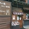 日本橋の老舗穴子専門店のお土産がめちゃくちゃ美味しそうでヨダレが止まらない