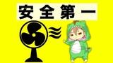 こんな扇風機が欲しかった!子供の事故が無くなる安全機能に特化した扇風機がすごい