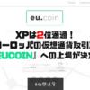 【仮想通貨】XPは2位通過!ヨーロッパの仮想通貨取引所『eucoin』への上場が決定しましたよー!