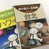 旅行英語で本当に必要なフレーズとは?旅行用英語フレーズ本はもう必要ない?
