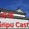 日本100名城 静岡遠征まとめ プチ旅行