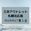 【MAMMUT】三井アウトレット札幌北広島購入品