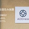 定額住み放題のサブスク「ADDress」