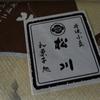 神戸の和菓子 こりゃ美味い! 四代目松川