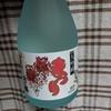 <89>【日本酒の記録】北の珍客① 北の勝 大吟醸まつり