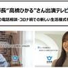 高橋ひかるさん CMに起用、新型コロナ★滋賀県