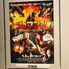 『ジュマンジ/ウェルカム・トゥ・ジャングル』字幕版