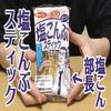塩こんぶスティック7本入(第一パン×くらこん)、昆布の旨味に噛み心地が><