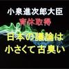 小泉進次郎大臣の育休取得に関する議論が小さくて古臭い。大切なことを履き違えている日本に未来はないって話。