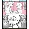 【HSP漫画】他人の怪我の話がとても痛いと感じてしまうし、もらい〇ロしてしまう心理