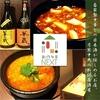 【オススメ5店】平岸・澄川(豊平区・南区)(北海道)にある鍋が人気のお店
