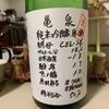 亀泉 純米吟醸原酒生酒CEL-24@亀泉酒造(高知):アルコール度数低めで甘めで重めかな・・・奥が深いと感じました