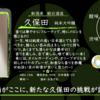 【金曜日の有名銘柄】久保田 純米大吟醸【FUKA🍶YO-I】