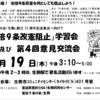 「憲法九条の会・生駒」お知らせ 2019年12月4日号(部内資料)