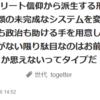 id:giyo381「パヨクって日本の何が好きでここにいるの?」という問いに対するid:houjiTの回答は「金がないから」