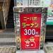 ニーハオラーメン|神戸市中央区
