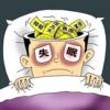 不眠症と腰痛につき、ニトリのマットレスを購入