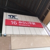 【エムPの昨日夢叶(ゆめかな)】第1936回『「みらい平駅」で見慣れない自販機に見慣れない施術!生きているって素晴らしい夢叶なのだ!?』[6月18日]