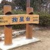 兵庫県摩耶山