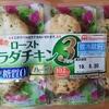 日本ハムのサラダチキンは、サラダチキンの中でトップクラス商品