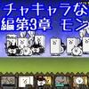 【プレイ動画】未来編第3章 モンゴル