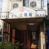第二紅陽館 (横浜市磯子区)