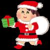 クリスマスプレゼントのお伺い