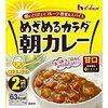 ハウス めざめるカラダ朝カレー 甘口・中辛・野菜キーマ