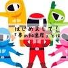 【夢の加速度】戦隊モノについて好き勝手語るブログを開設しました!