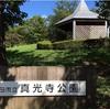 【ポケモンGO】町田市立真光寺公園でポケストップめぐりの散歩