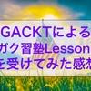 【おすすめ】GACKTの英語ガク習塾Lesson3~6を受けてみた感想
