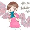 4月始まり看護師の手帳☆24時間軸やタイムマネジメントしやすさに注目!