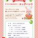 【参加募集】4月3日(土)開催*親子イベント「テラスであそぼう! エッグハント」