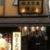 麺屋武蔵で1180円の特濃高級ラーメンを食べてきた